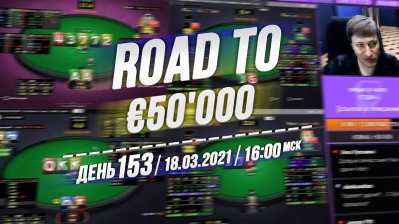ROAD TO €50000 ️ День 153 ️ 18.03.21 ️ 1600 msk