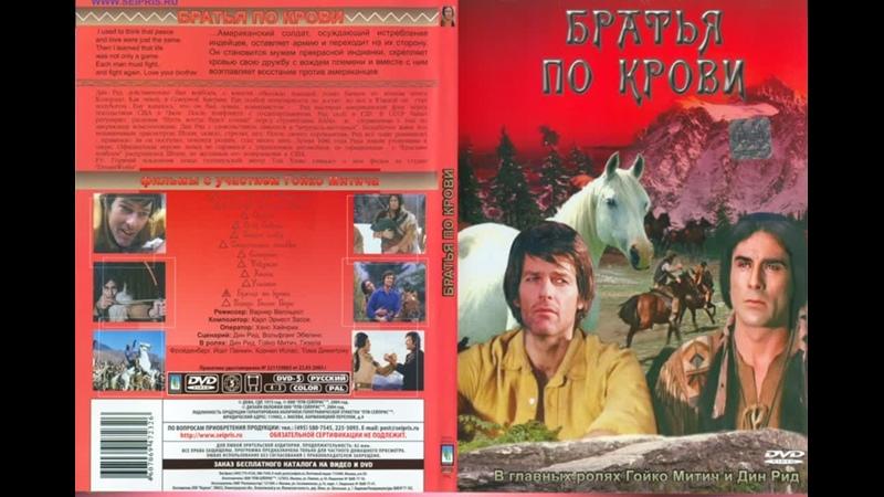 Гойко Митич и Дин Рид в вестерне Братья по крови. Студия DEFA. ГДР. 1975 HD