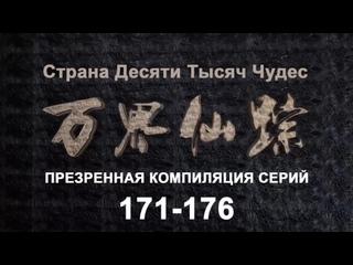 Страна Десяти Тысяч Чудес (ПК 171-176) / Озвучка Anton Shanteau