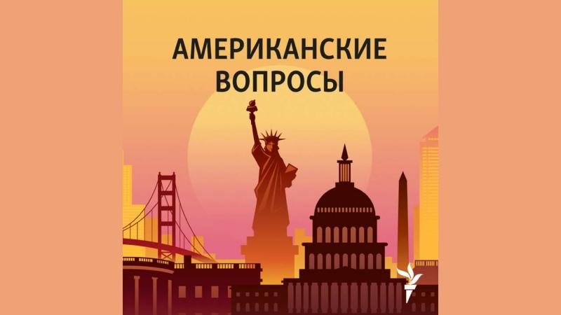 Радио Свобода Финал сланцевой революции Подкаст Американские вопросы