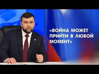 Глава ДНР о призыве и мобилизации: «Не нужно путать эти два понятия».