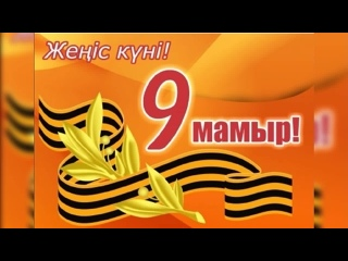 9⃣ мамыр Жеңіс күніне🇰🇿.mp4