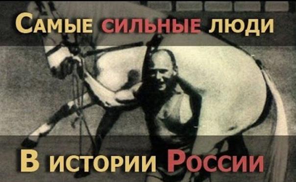 7 САМЫХ СИЛЬНЫХ ЛЮДЕЙ В ИСТОРИИ РОССИИ Русский - значит сильный!. Культ физической силы в России был всегда. Неслучайно главными героями народных сказаний были дюжие богатыри. Силачей в нашей