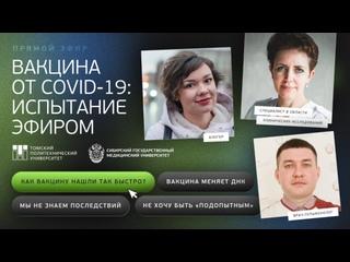Вакцина от COVID-19: испытание эфиром