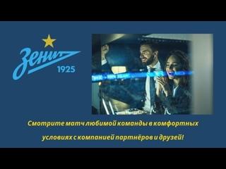 Программа гостеприимства ФК «Зенит»