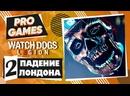 WATCH DOGS LEGION прохождение игры - Часть 2 ПАДЕНИЕ ЛОНДОНА FULL GAME