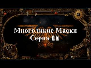 4 сезон| Dark Heresy 2 Ed | Многоликие Маски — 13 серия |