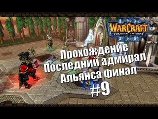 Warcraft III The Frozen Throne. Прохождение.#9. Последний адмирал Альянса. ФИНАЛ.