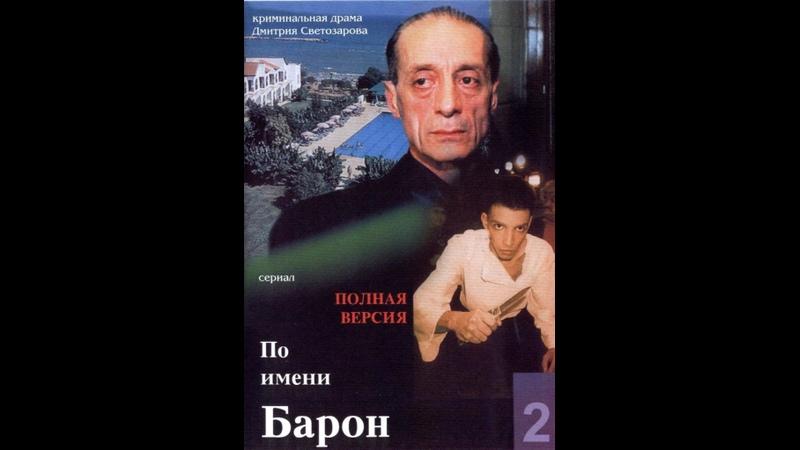 🎥 По имени Барон 1 4 серии реж Д Светозаров