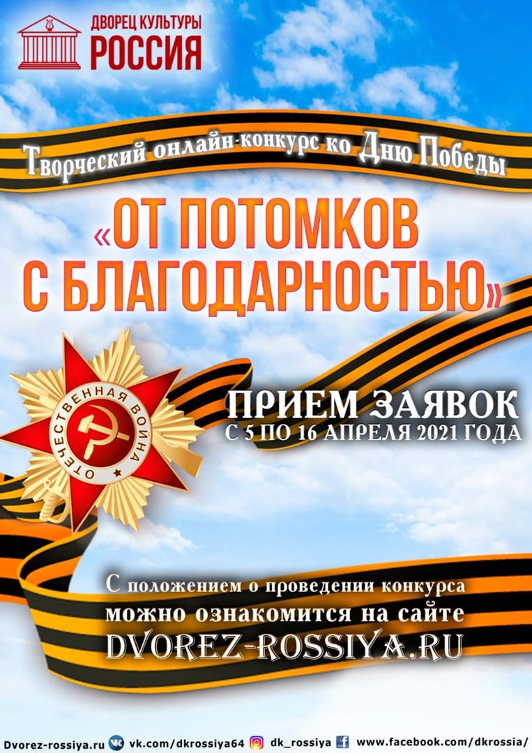 Петровчане могут поучаствовать в областном конкурсе открыток «От потомков с благодарностью»