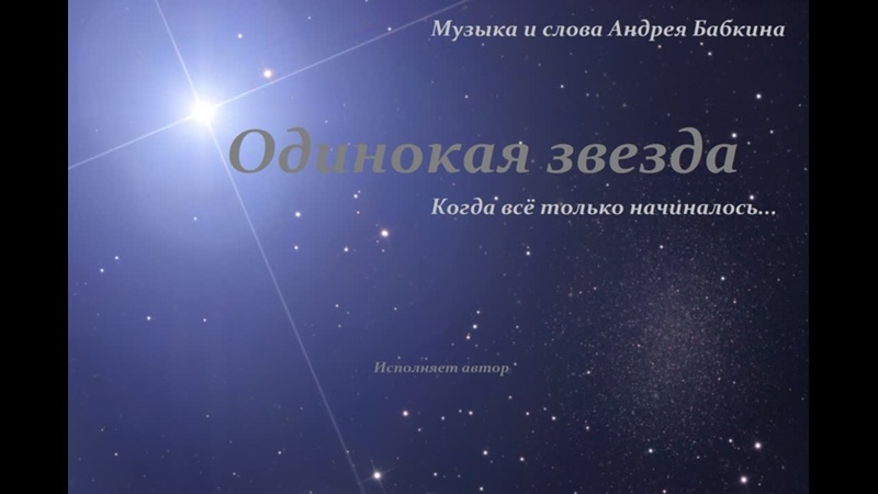Одинокая звезда