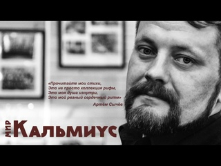 "Мир  ""КАЛЬМИУС"" - Артём Сычёв"