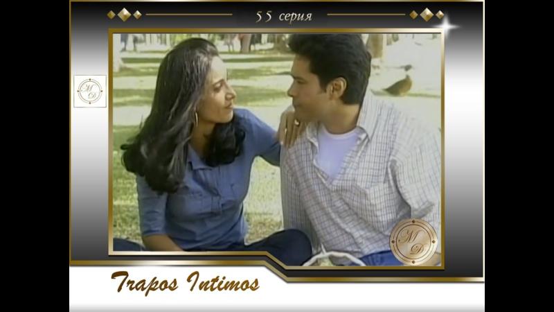 Trapos íntimos Capitulo 55 Дороги любви 55 серия