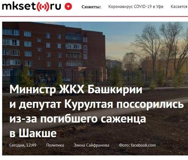 В Башкирии между депутатом Курултая и исполняющим ...