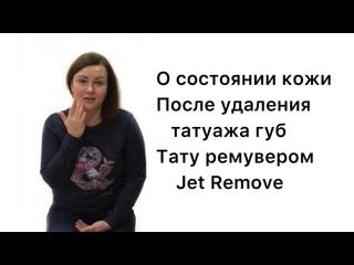 Удалить чёрный контур губ тату ресувером в СПб, о состоянии кожи  после удаления Состояние