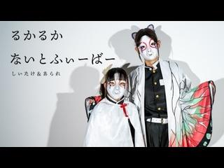 【しいたけ&あられ】ルカルカ★ナイトフィーバー【踊ってみた】 - Niconico Video sm38479889