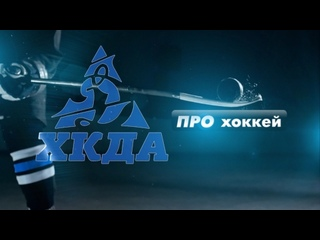 ХКДА TV. Выпуск 40. На сборах в Бочкарях