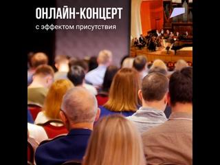 Виртуальные концертные залы