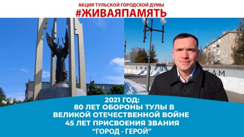 Акция Тульской городской Думы ЖИВАЯПАМЯТЬ Евгений Смолянинов