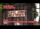 Тайны дома моды Вячеслава Зайцева