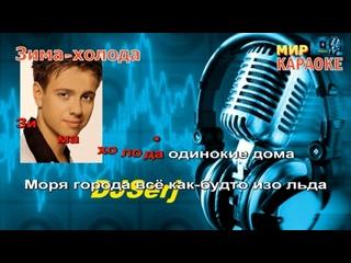 Андрей Губин - Зима-холода (КАРАОКЕ от DJSerj)