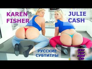 Порно перевод Karen Fisher, Julie Cash bbw chubby curvy pornsubtitles  сочная  русские субтитры с диалогами