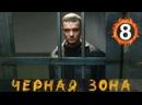 Суровый фильм про побег 8 ЧАСТЬ [ Черная Зона ] Русские детективы