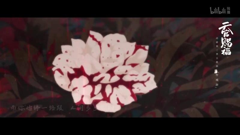 LuHan鹿晗 《怜城辞》MV Heaven Official's Blessing Season 2