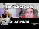 MAFANYA РУСИК ИКС 21.04 ХАКЕР В ЧАТ РУЛЕТКЕ ЗАПИСЬ СТРИМА МАФАНЯ