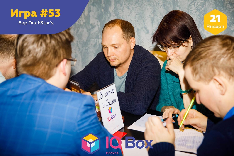 IQ Box Москва - Игра №53 - 21/01/20 (81 фото)