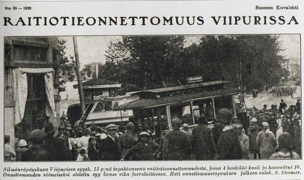 15 сентября 1920 г. первая крупная авария с трамваем в Вы...