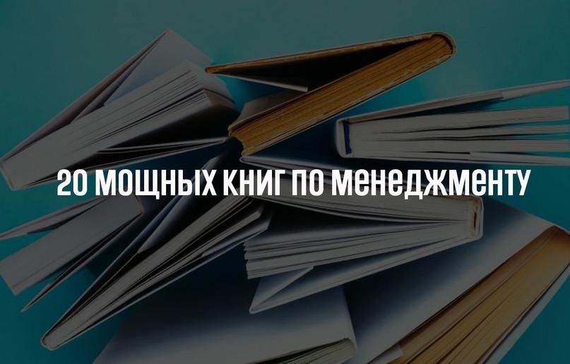 20 мощных книг по менеджменту