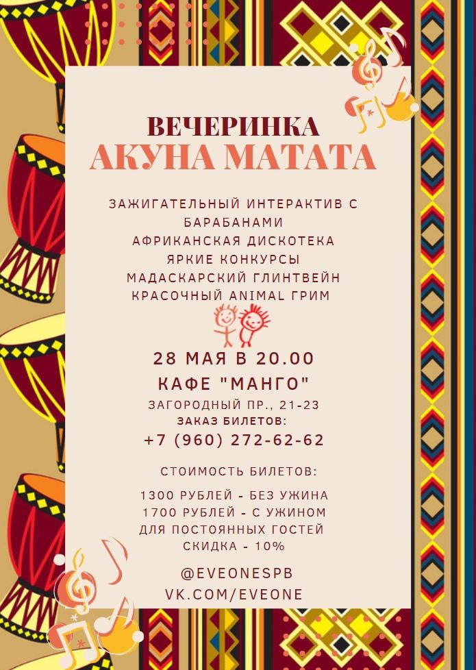 💥 Барабанно-танцевальная вечеринка для взрослых «Акуна Матата» от #eveone💥