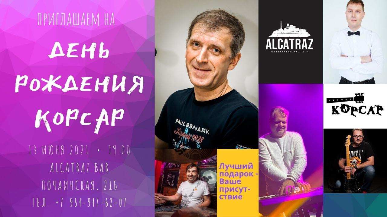 Афиша Нижний Новгород 13 июня Концерт - ДР гр. Корсар в Alcatraz