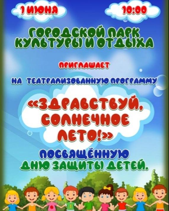 Во вторник, первого июня, юных петровчан и их родителей приглашают на праздничную программу, посвящённую Международному дню защиты детей