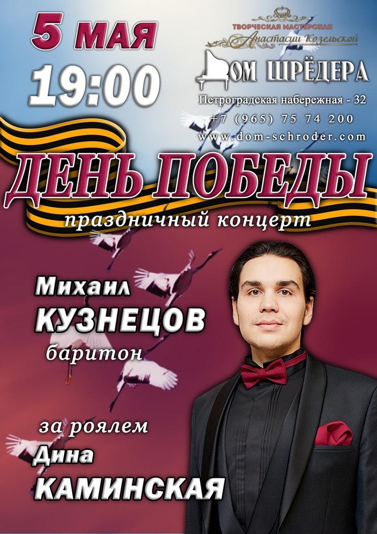 #день_Победы #концерт #ПетербургЭтоМы