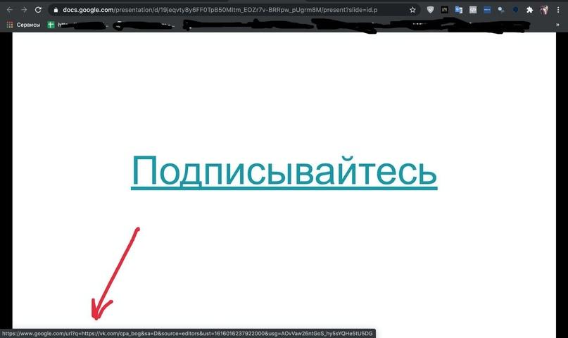 Клоакинг через сервисы Google, изображение №2