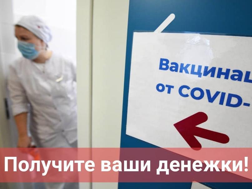 Государство обеспечит финансовые гарантии на побочные действия от прививки 👇