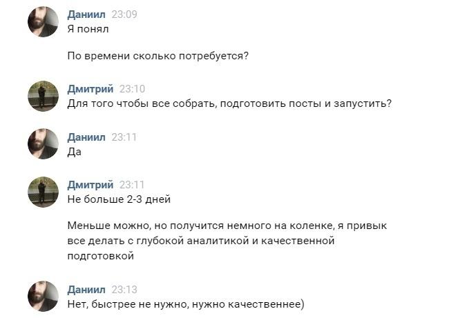 Кейс: 1113 обращений по 51,5 рублей для московского тату мастера, изображение №4