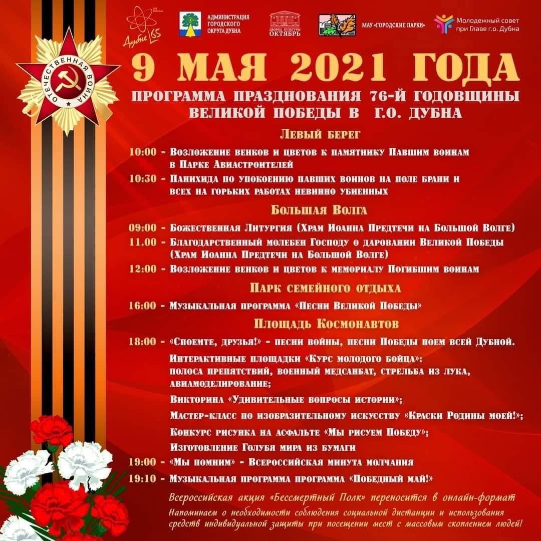 Программа празднования 76-й годовщины Великой Победы 9 мая 2021 года