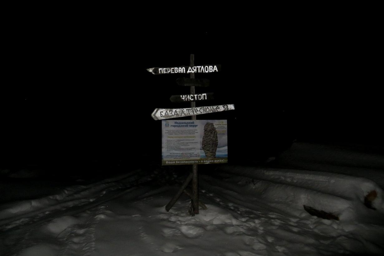 Котовчанин совершил лыжный поход на перевал Дятлова