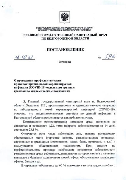 ❗В региональном Роспотребнадзоре подписали постано...