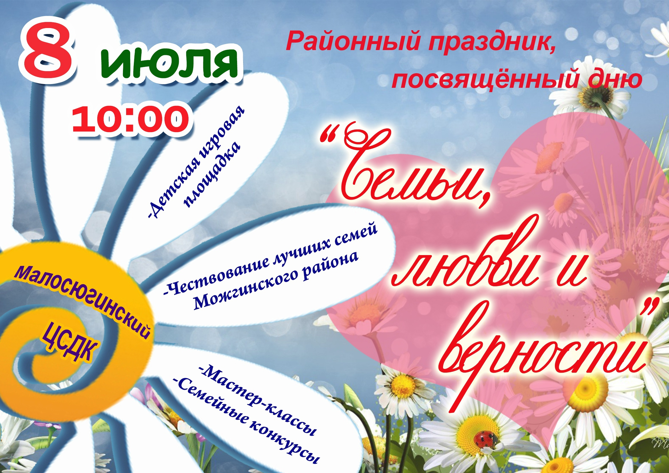 Уважаемые жители Можгинского района! 8 июля в