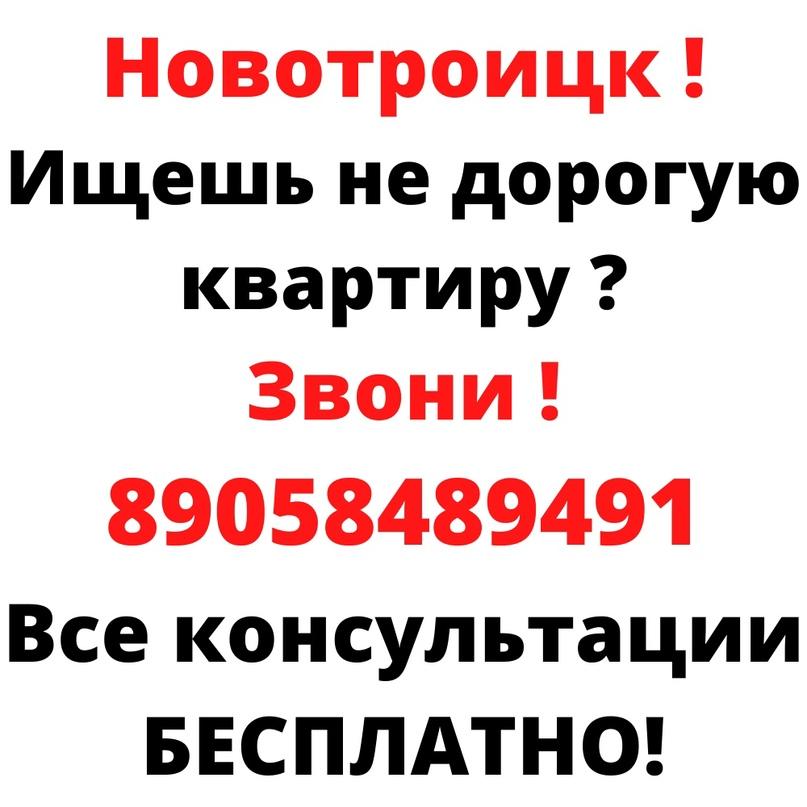   Объявления Орска и Новотроицка №28670