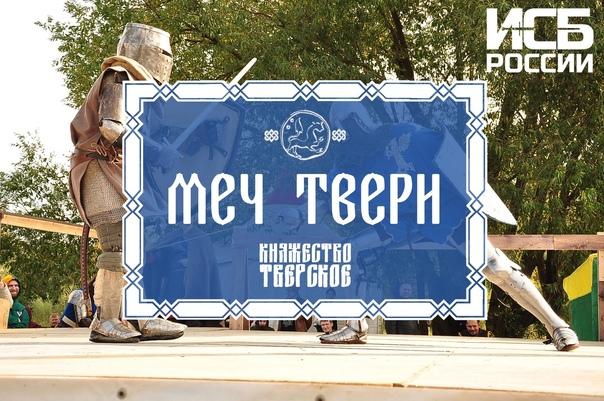 #Новости@aiftverИсторический фестиваль «Княжество ...