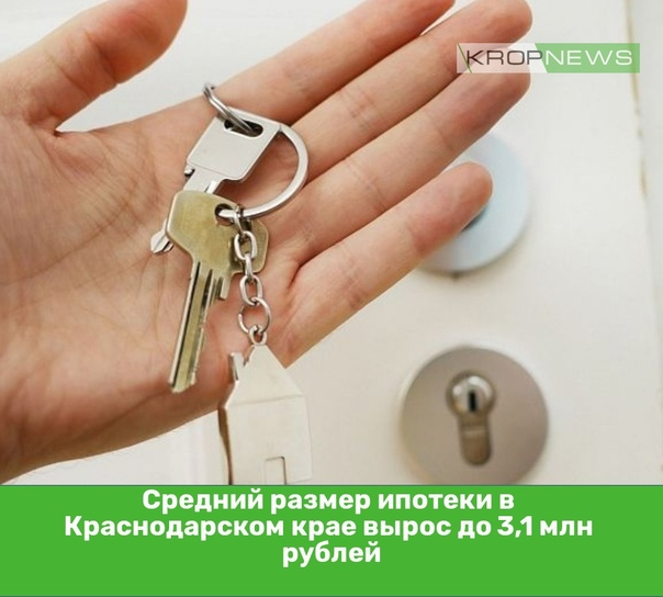 Средний размер ипотеки в Краснодарском крае вырос ...