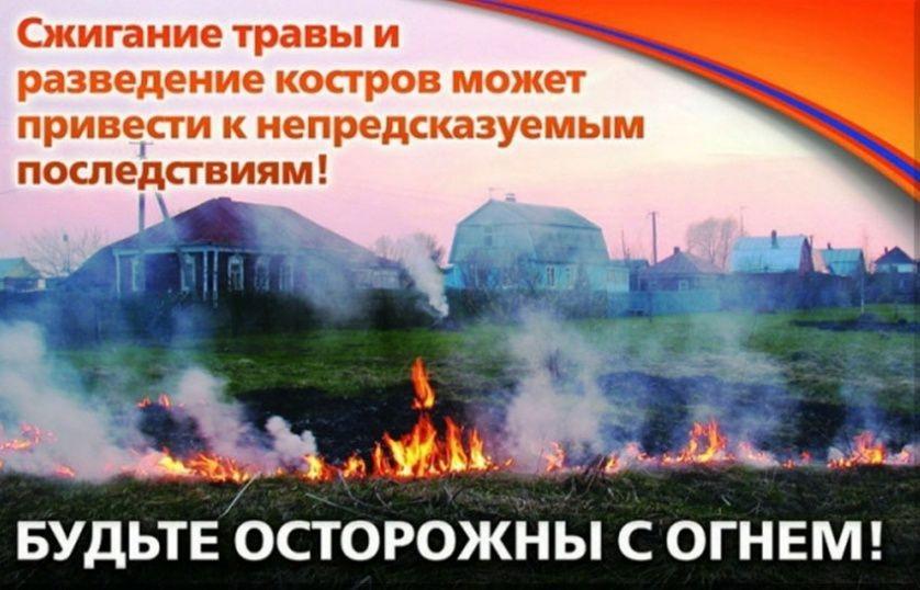 Петровчан призывают соблюдать меры пожарной безопасности