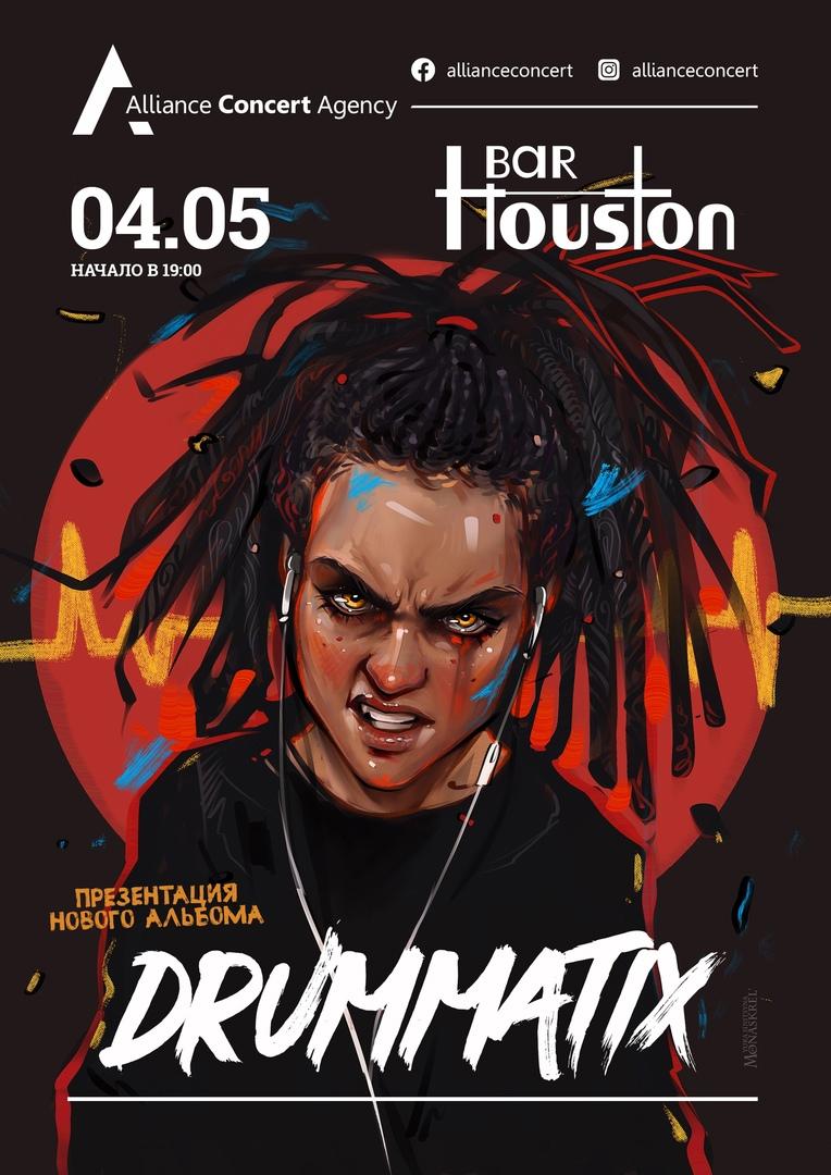 Афиша 04.05 DRUMMATIX Houston (Самара)