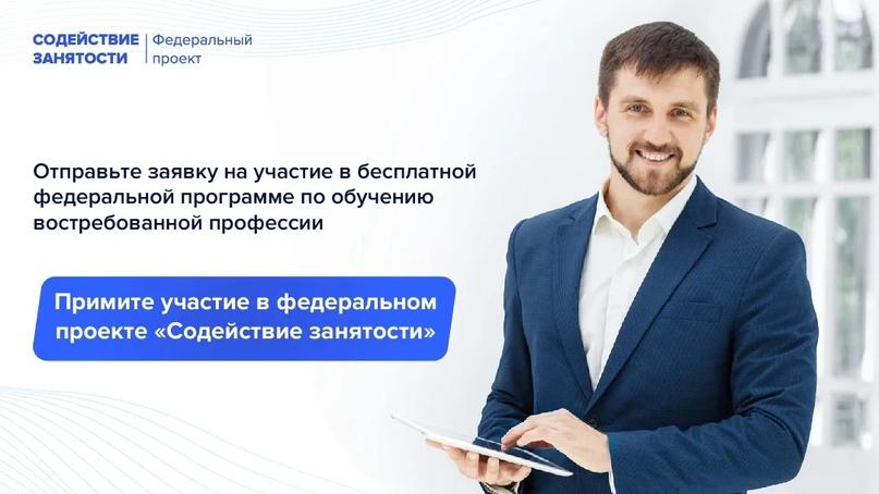 Идет прием заявок на участие в федеральном проекте «Содействие занятости», изображение №1