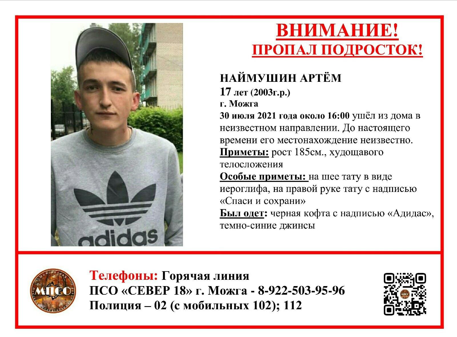 Внимание, пропал подросток! Наймушин Артем, 17 лет